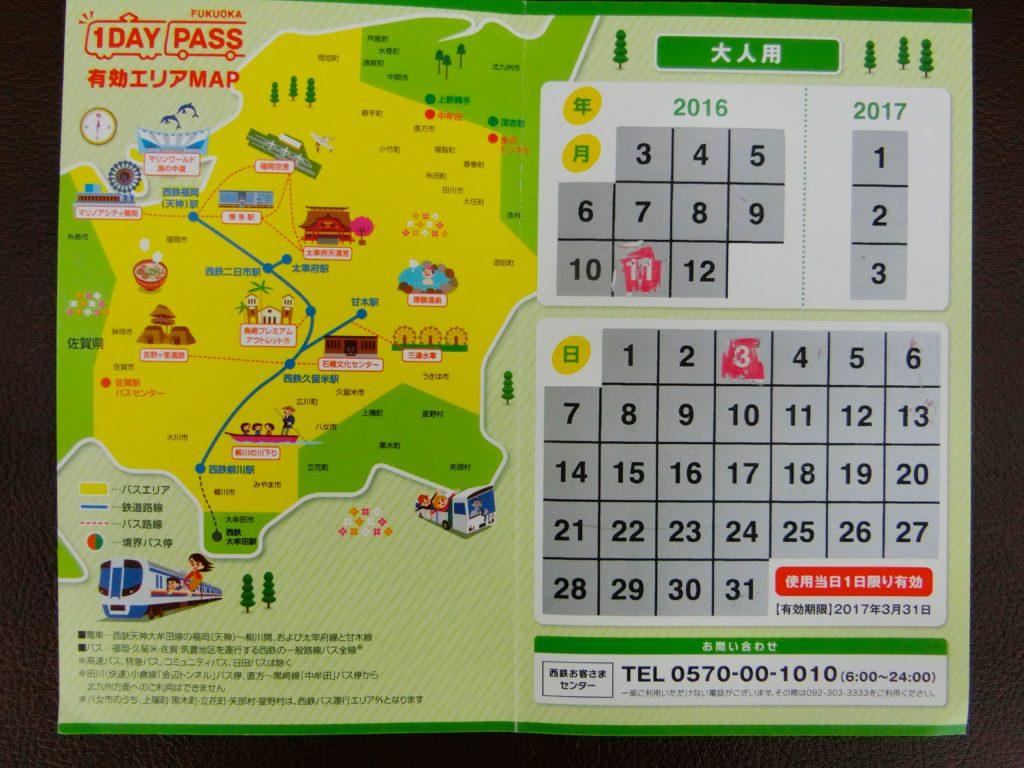 にしてつ電車・バス共通1日フリー乗車券「FUKUOKA 1DAY PASS」