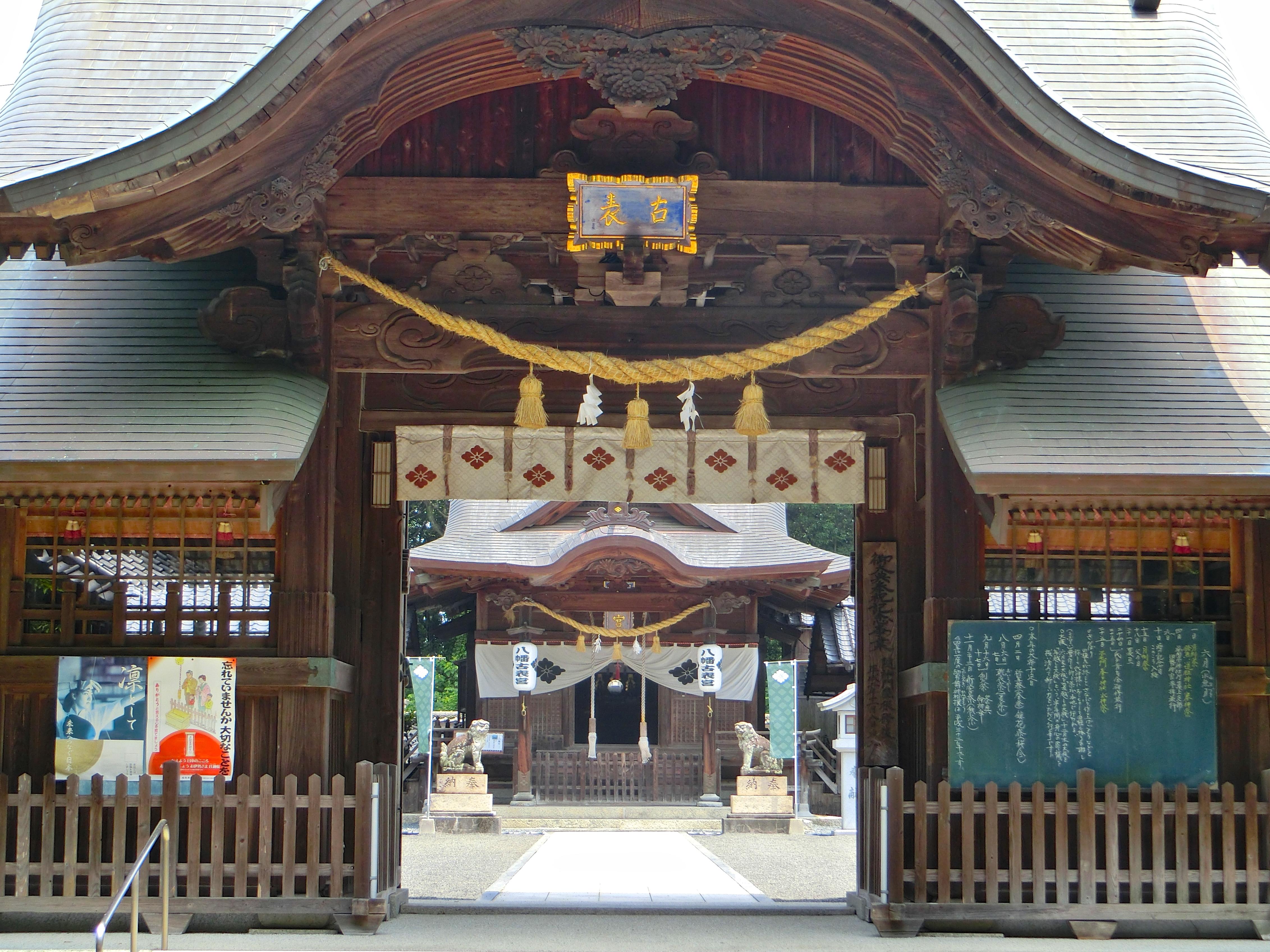 八幡古表神社(福岡県吉富町) | 旅人のブログ