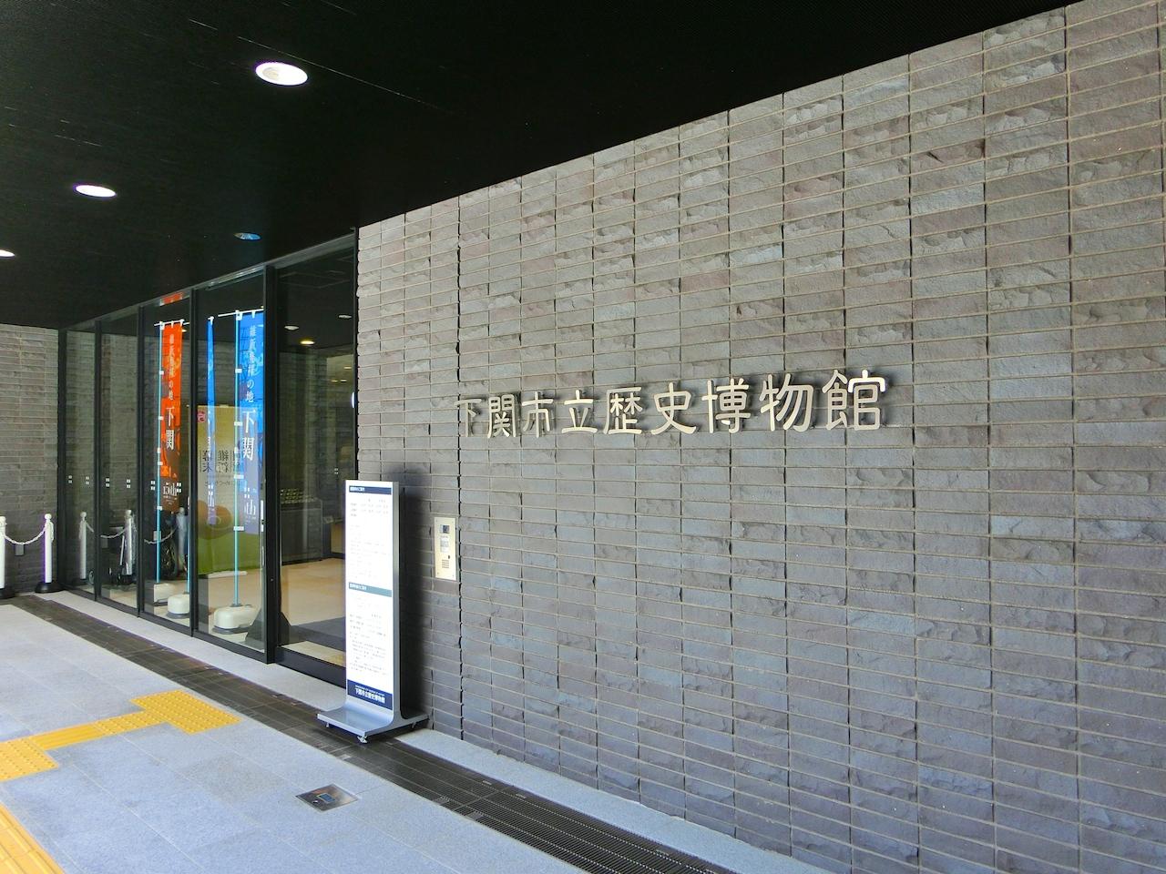 博物館 歴史 下関 市立 博物館案内 SHIMOHAKU